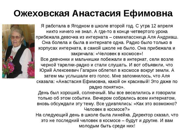 Ожеховская Анастасия Ефимовна Я работала в Ягодном в школе второй год. С утра...