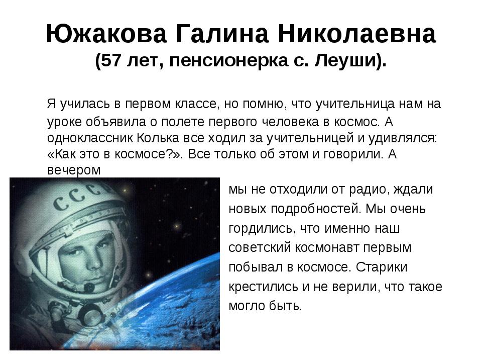 Южакова Галина Николаевна (57 лет, пенсионерка с. Леуши). Я училась в первом...