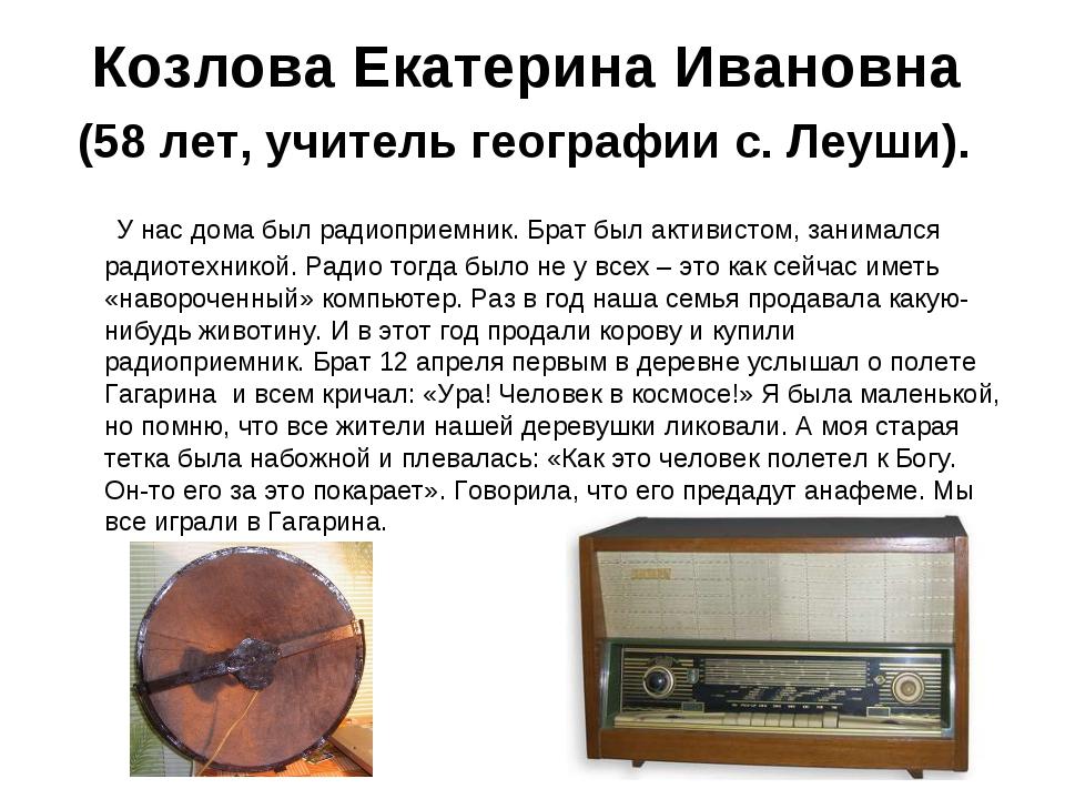 Козлова Екатерина Ивановна (58 лет, учитель географии с. Леуши). У нас дома б...