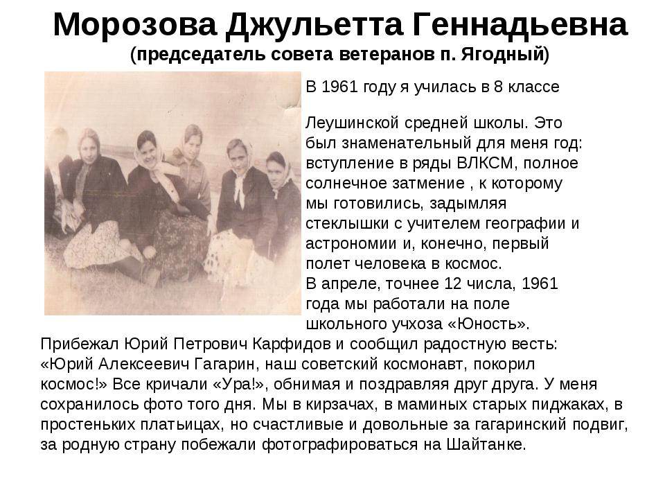 Морозова Джульетта Геннадьевна (председатель совета ветеранов п. Ягодный) В 1...