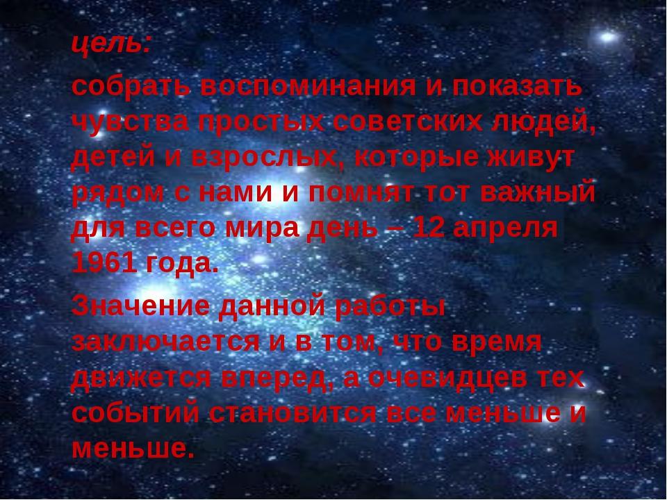цель: собрать воспоминания и показать чувства простых советских людей, детей...