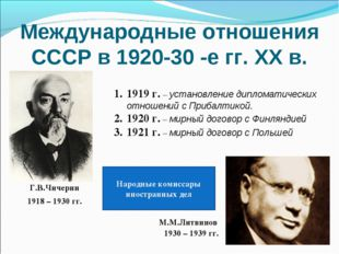 Международные отношения СССР в 1920-30 -е гг. XX в. 1918 – 1930 гг. 1930 – 19