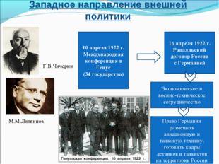 Западное направление внешней политики М.М.Литвинов Г.В.Чичерин 10 апреля 1922