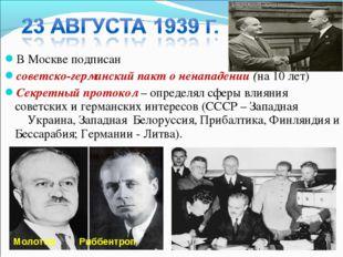 В Москве подписан советско-германский пакт о ненападении (на 10 лет) Секретны