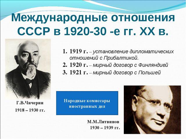 Международные отношения СССР в 1920-30 -е гг. XX в. 1918 – 1930 гг. 1930 – 19...