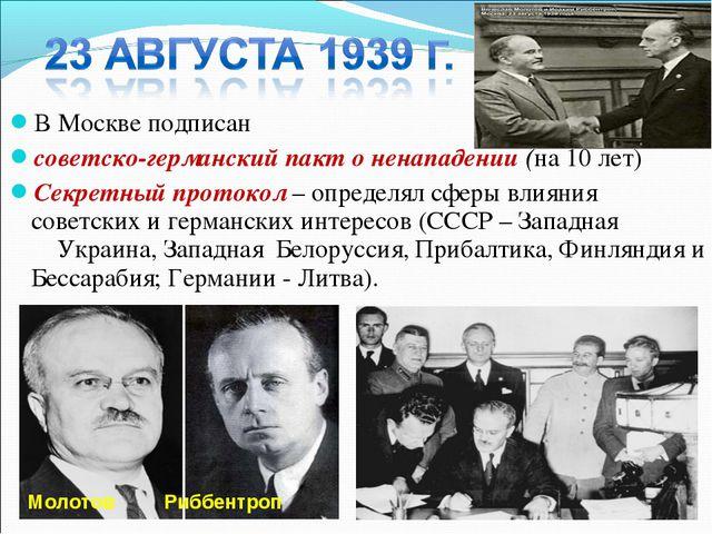 В Москве подписан советско-германский пакт о ненападении (на 10 лет) Секретны...