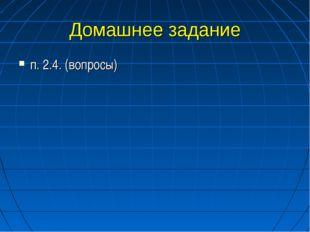 Домашнее задание п. 2.4. (вопросы)