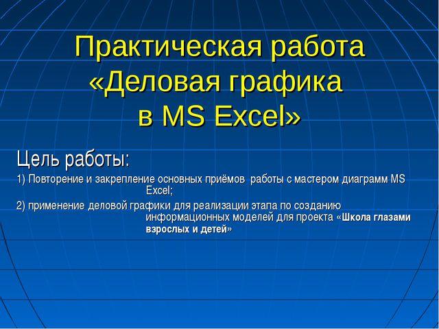 Практическая работа «Деловая графика в MS Excel» Цель работы: 1) Повторение и...