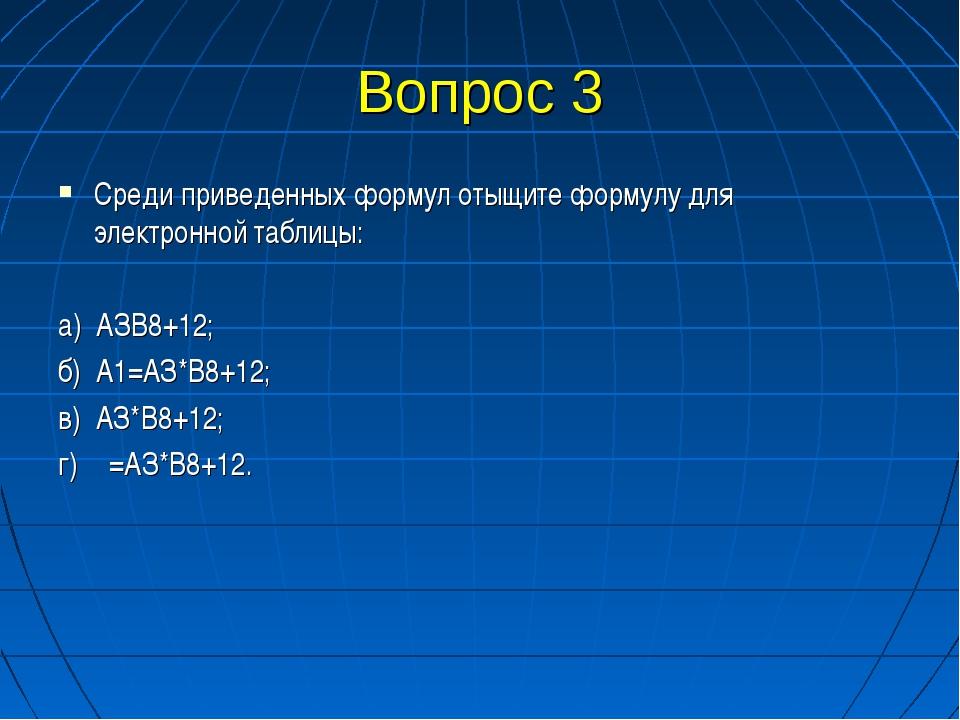 Вопрос 3 Среди приведенных формул отыщите формулу для электронной таблицы: а)...