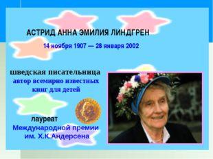 АСТРИД АННА ЭМИЛИЯ ЛИНДГРЕН 14 ноября 1907 — 28 января 2002 шведская писател