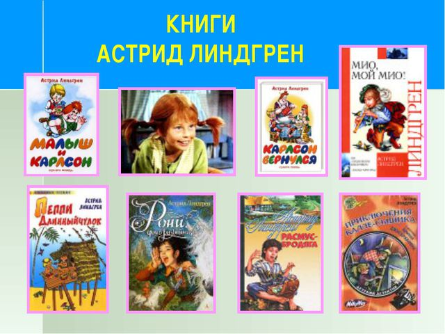 КНИГИ АСТРИД ЛИНДГРЕН