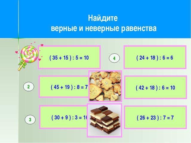 ( 35 + 15 ) : 5 = 10 ( 45 + 19 ) : 8 = 7 ( 30 + 9 ) : 3 = 16 ( 24 + 18 ) : 6...