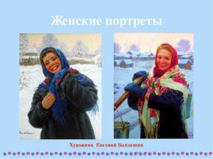 Женские портреты  Художник Евгений Балакшин