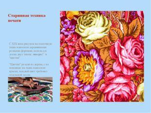 С XIX века рисунок на платочную ткань наносили деревянными резными формами,