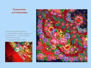 Технология изготовления Печатные краски готовятся наавтоматической красковар