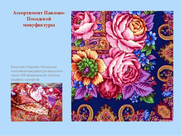 Ассортимент Павлово-Посадской мануфактуры Ежегодно Павлово-Посадская платочна...