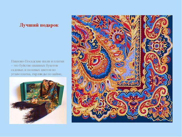 Лучший подарок Павлово-Посадские шали и платки – это буйство пышных букетов с...