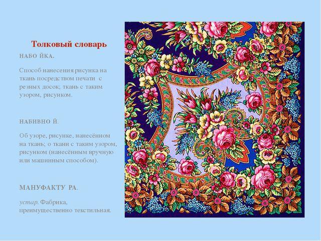 Толковый словарь НАБО́ЙКА. Способ нанесения рисунка на ткань посредством печа...