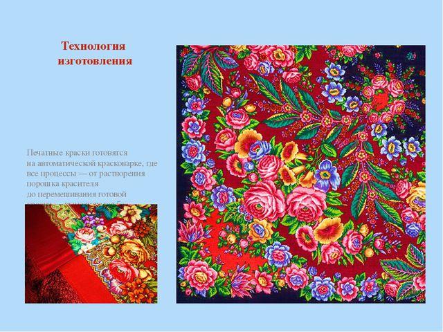 Технология изготовления Печатные краски готовятся наавтоматической красковар...