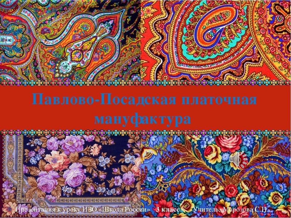 Павлово-Посадская платочная мануфактура Презентация к уроку ИЗО «Школа Росси...