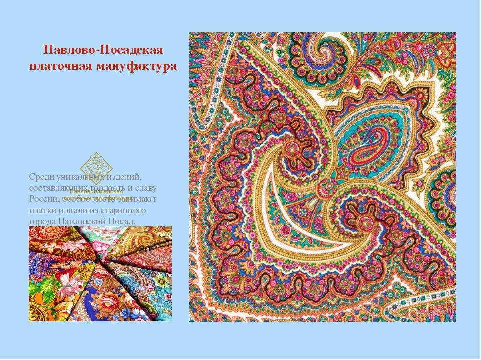 Павлово-Посадская платочная мануфактура Среди уникальных изделий, составляющи...