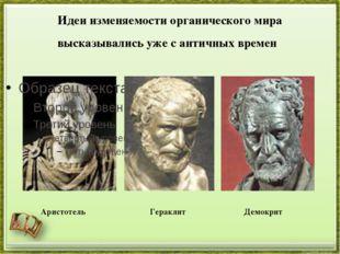 Идеи изменяемости органического мира высказывались уже с античных времен Ари