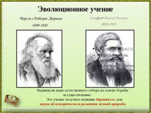 Эволюционное учение Чарльз Роберт Дарвин 1809-1882  Альфред Рассел Уоллес 18