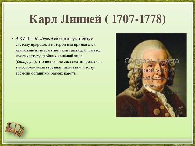 Карл Линней ( 1707-1778) В XVIII в. К. Линнейсоздал искусственную систему пр...