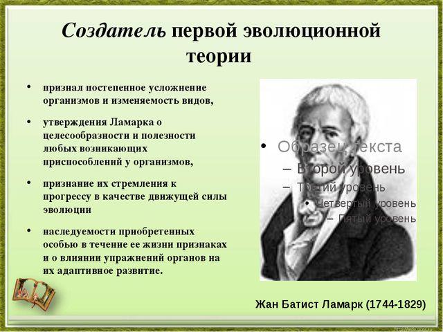Создательпервой эволюционной теории признал постепенное усложнение организм...