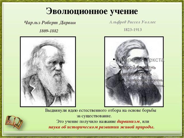 Эволюционное учение Чарльз Роберт Дарвин 1809-1882  Альфред Рассел Уоллес 18...