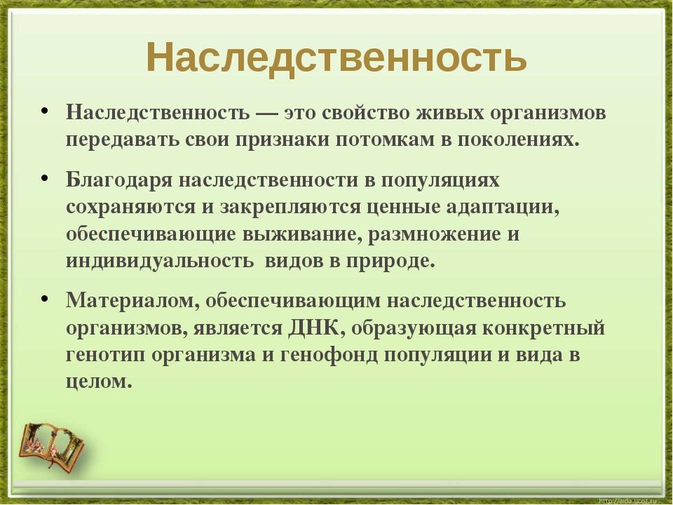 Наследственность Наследственность — это свойство живых организмов передавать...