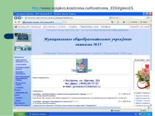 http://www.koipkro.kostroma.ru/Kostroma_EDU/gimn15