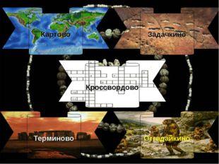 Картово Задачкино Кроссвордово Терминово Отгадайкино