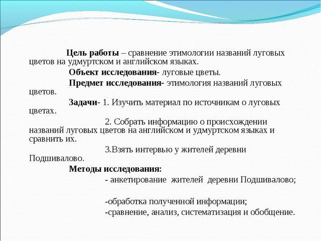 Цель работы – сравнение этимологии названий луговых цветов на удмуртском и а...