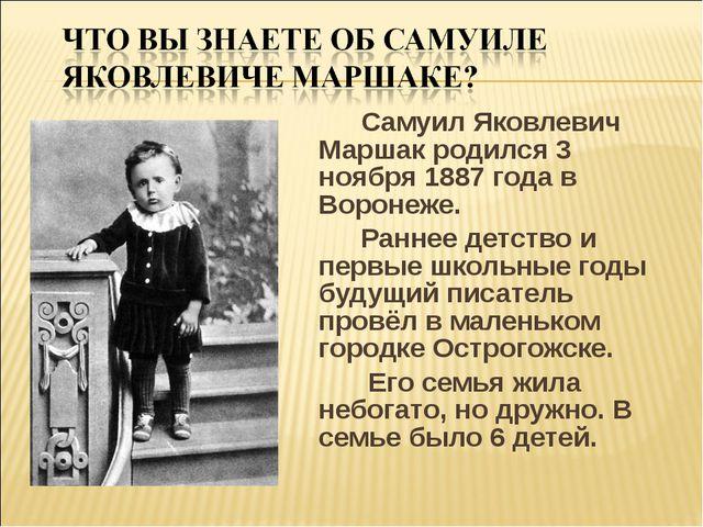 Самуил Яковлевич Маршак родился 3 ноября 1887 года в Воронеже. Раннее детств...