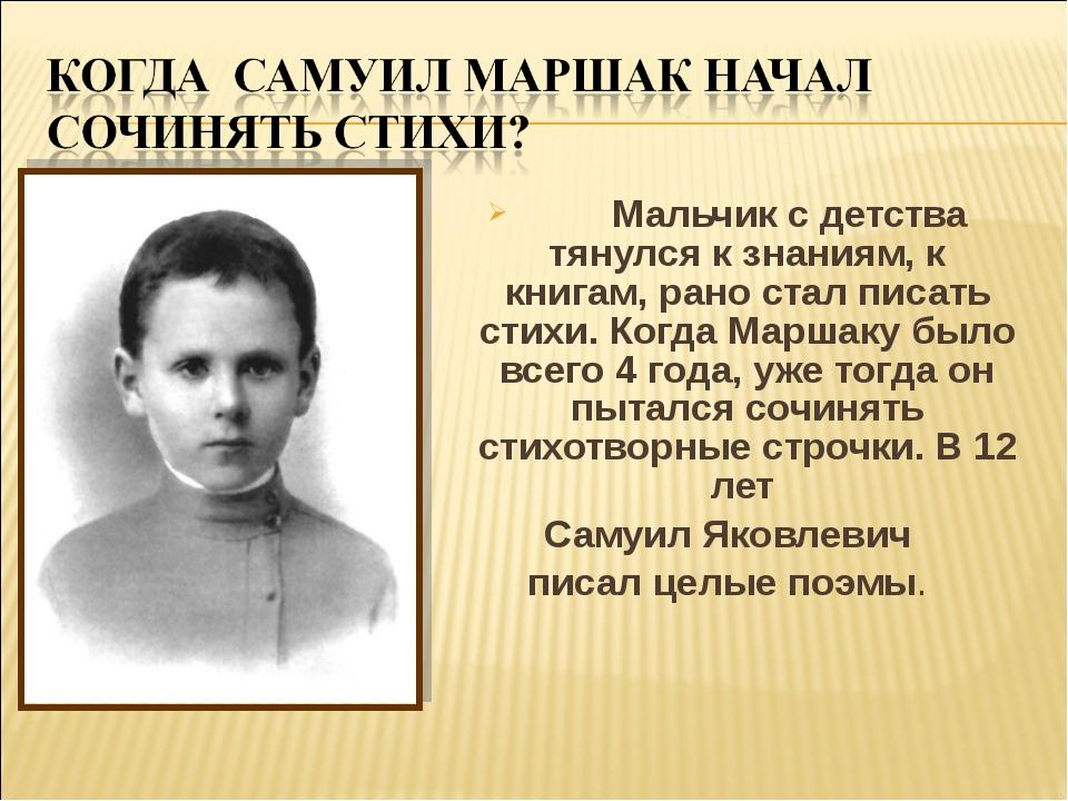 Мальчик с детства тянулся к знаниям, к книгам, рано стал писать стихи. Когда...