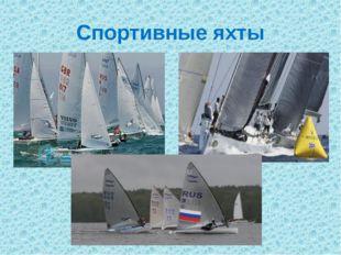Спортивные яхты