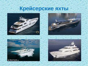 Крейсерские яхты