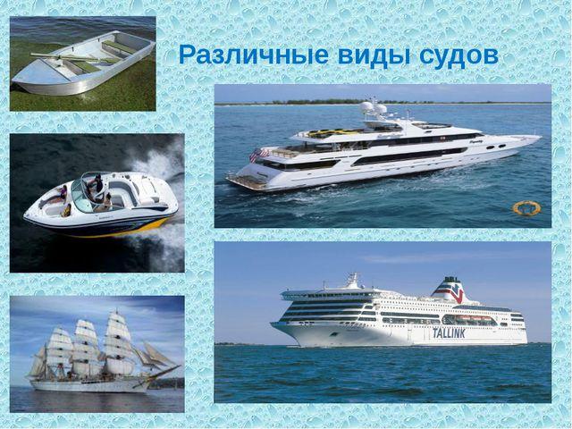 Различные виды судов