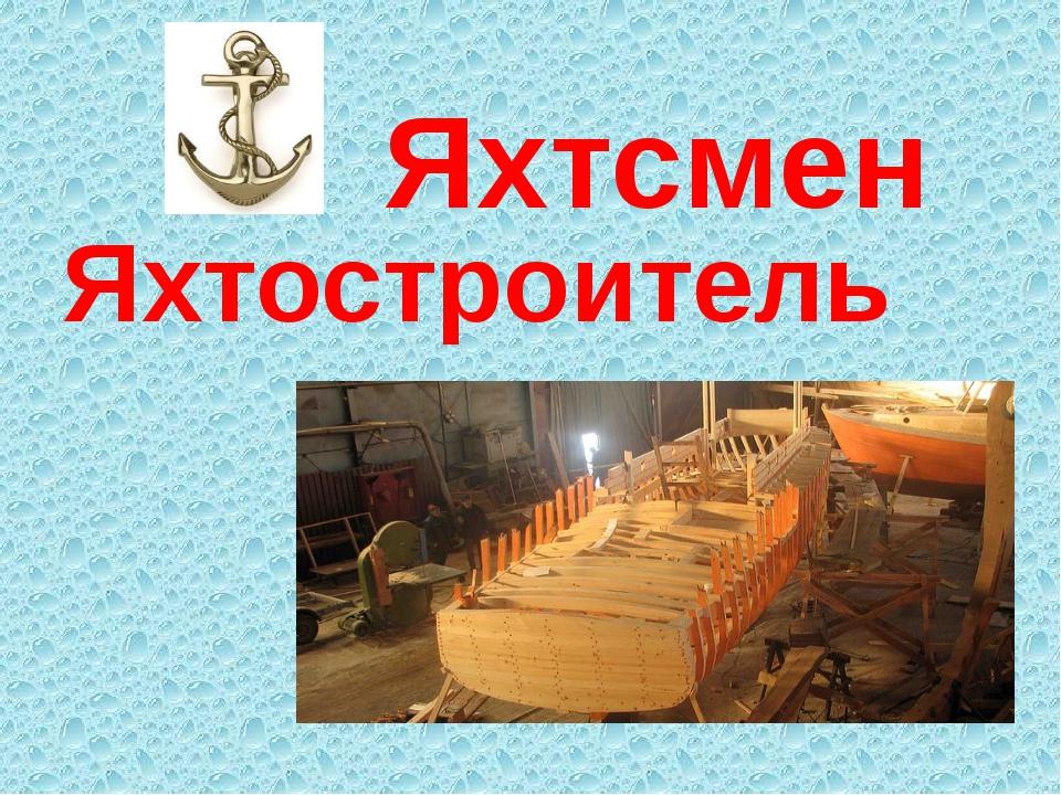 Яхтсмен Яхтостроитель