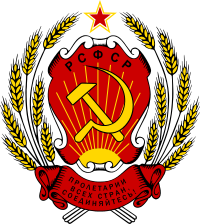 Emblem of the Russian SFSR.svg