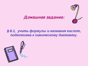Домашнее задание: § 8.1, учить формулы и названия кислот, подготовка к химиче