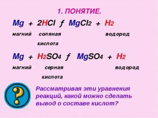 1. ПОНЯТИЕ. Рассматривая эти уравнения реакций, какой можно сделать вывод о с