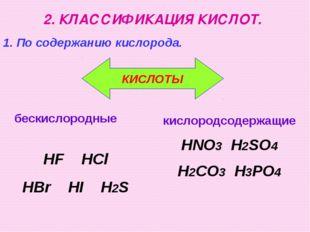2. КЛАССИФИКАЦИЯ КИСЛОТ. бескислородные HF HCl HBr HI H2S 1. По содержанию ки
