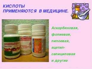 КИСЛОТЫ ПРИМЕНЯЮТСЯ В МЕДИЦИНЕ. Аскорбиновая, фолиевая, липоевая, ацетил- сал
