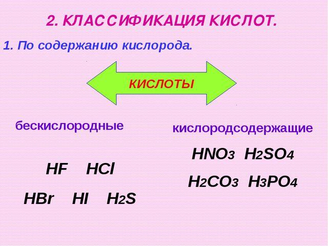 2. КЛАССИФИКАЦИЯ КИСЛОТ. бескислородные HF HCl HBr HI H2S 1. По содержанию ки...