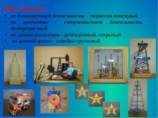 Вид проекта:  по доминирующей деятельности - творчески-поисковый по предметн
