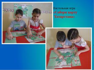 Настольная игра «Собери карту Татарстана»