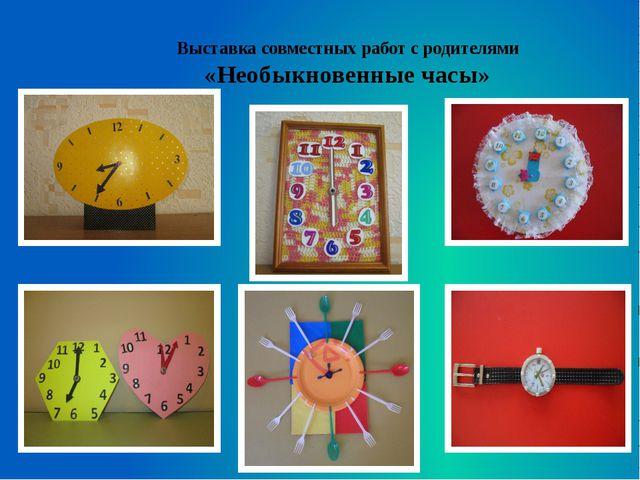 Выставка совместных работ с родителями «Необыкновенные часы»