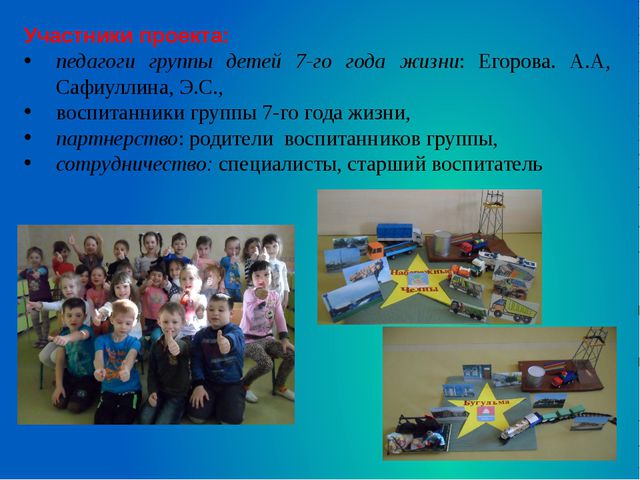 Участники проекта: педагоги группы детей 7-го года жизни: Егорова. А.А, Сафи...
